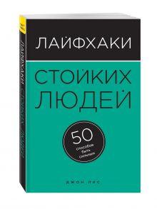 Лис Дж. - Лайфхаки стойких людей. 50 способов быть сильным обложка книги