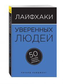 Ньюджент Р. - Лайфхаки уверенных людей. 50 способов повысить самооценку обложка книги