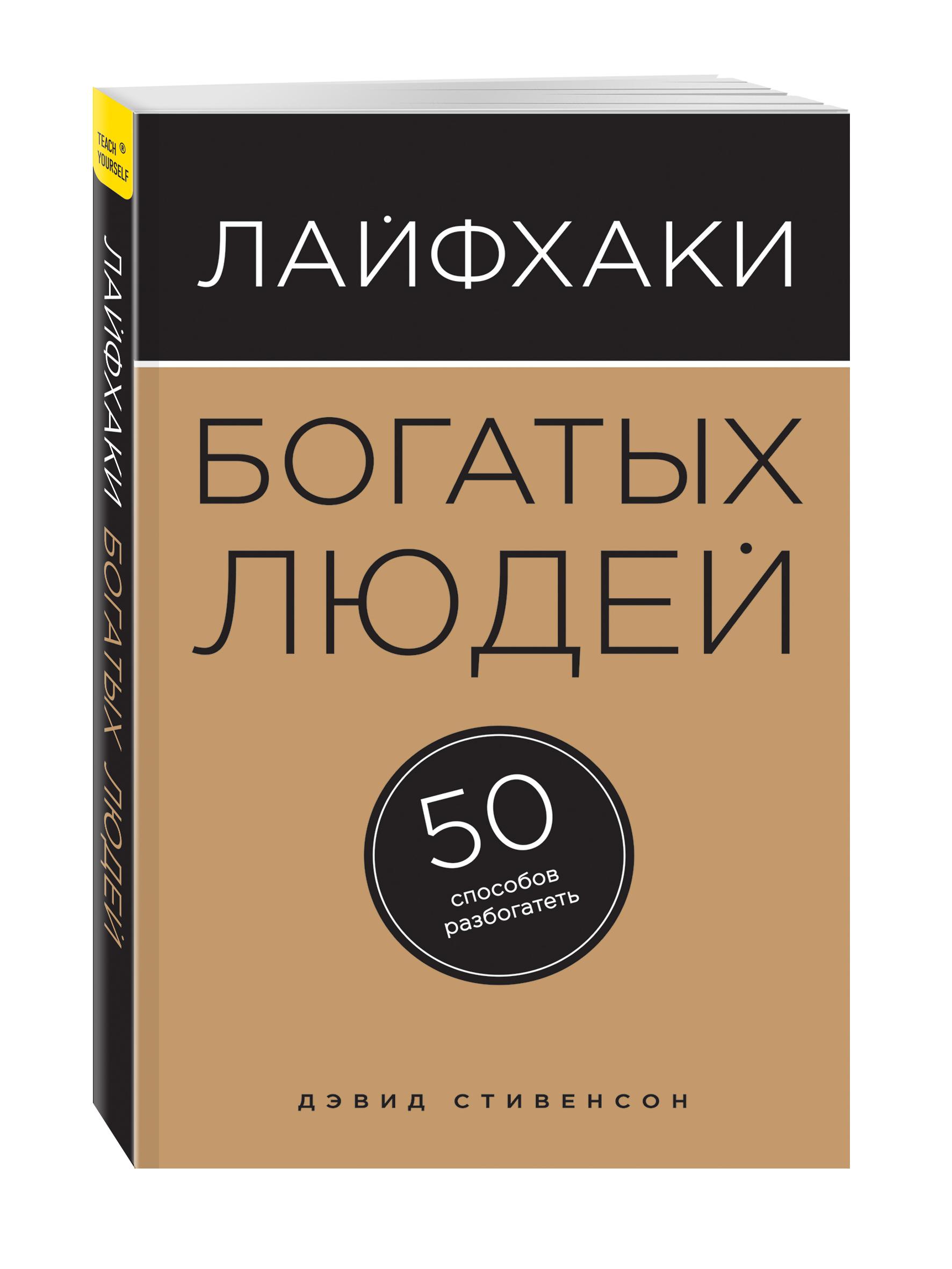 Лайфхаки богатых людей. 50 способов разбогатеть ( Стивенсон Д.  )