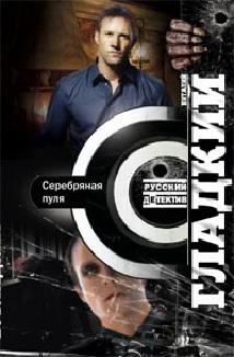 Серебряная пуля Гладкий В.