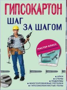 Гипсокартон: шаг за шагом Плотников Л.И.