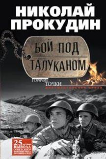 Бой под Талуканом Прокудин Н.