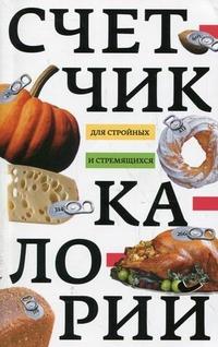 Счетчик калорий для стройных и стремящихся Пигулевская И.С.