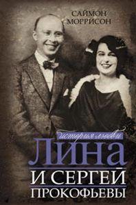 Лина и Сергей Прокофьевы. История любви Моррисон С.