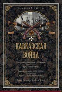 Кавказская война. В очерках, эпизодах, легендах и биографиях Потто