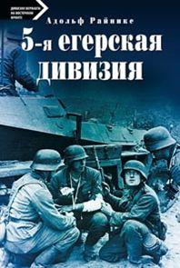 5-я егерская дивизия. 1935-1945. Райнике А.