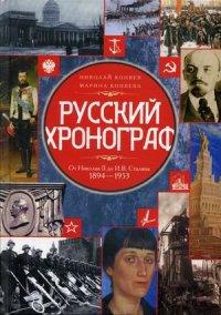 Русский хронограф. От Николая II до И.В. Сталина. 1894-1953 Коняев Н. М.