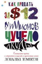 Как продать за 12 миллионов долларов чучело акулы
