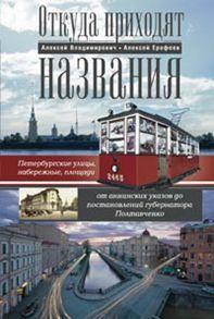 Откуда приходят названия. Петербургские улицы, набережные, площади от аннинских указов до постановле