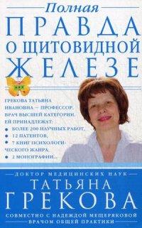 Полная правда о щитовидной железе Грекова Т., Мещерякова Н.