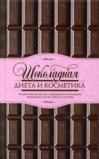 Шоколадная диета и косметика Роу Э.