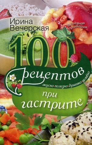 100 Рецептов при гастрите Вечерская И