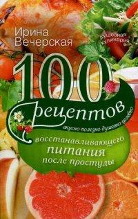 100 рецептов восстанавливающего питания после простуды Вечерская И