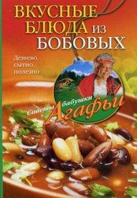 Вкусные блюда из бобовых. Дешево, сытно, полезно Звонарева А.Т.