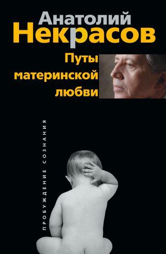 Путы материнской любви Некрасов А.А.