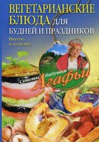 Вегетарианские блюда для будней и праздников Звонарева А.Т.