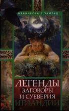 Легенды, заговоры и суеверия Ирландии
