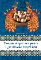 Славянские практики работы с денежными энергиям