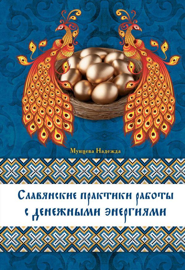 Славянские практики работы с денежными энергиям Мунцева Н.М.