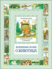 - Волшебные сказки о животных обложка книги