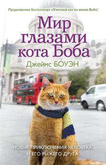 Боуэн Дж. - Мир глазами кота Боба обложка книги