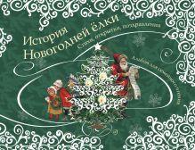 - История новогодней ёлки обложка книги