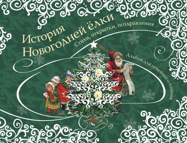 История новогодней ёлки