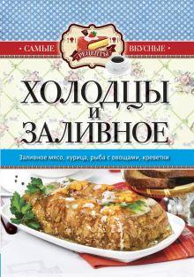 - Самые вкусные рецепты.Холодцы и заливное обложка книги