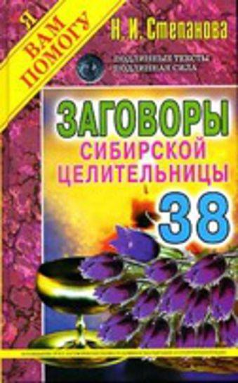 Заговоры сибирской целительницы. Вып. 38 Степанова Н.И.