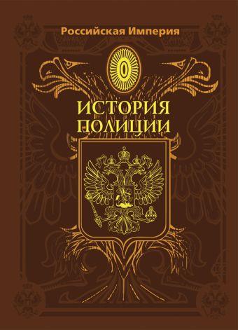 Российская Империя. История полиции Борисов А.В.