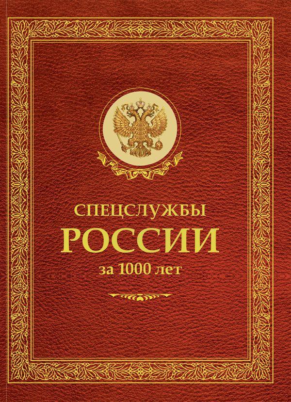 Спецслужбы России за 1000 лет Линдер И.Б.