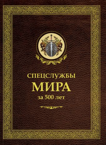 Спецслужбы мира за 500 лет Линдер И.Б.
