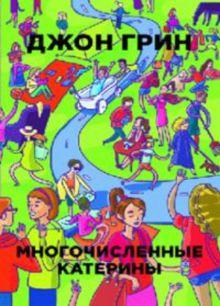 Грин Д. - Многочисленные Катерины обложка книги