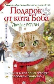 Боуэн Д. - Подарок от кота Боба обложка книги