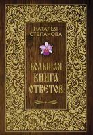 Большая книга ответов