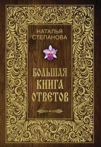Большая книга ответов Степанова Н.И.