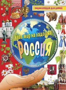 - Россия. Энциклопедия для детей обложка книги