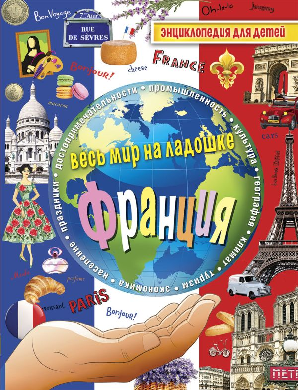 Франция. Энциклопедия для детей