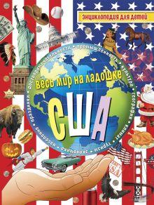 США. Энциклопедия для детей