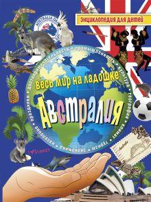 - Австралия. Энциклопедия для детей обложка книги