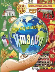 Италия. Энциклопедия для детей