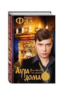 Роман Фад - Аура дома обложка книги