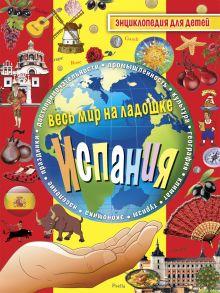 - Испания. Энциклопедия для детей обложка книги