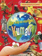 Китай. Энциклопедия для детей
