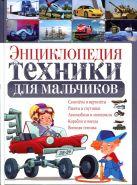Энциклопедия техники для мальчиков (плотный офсет)
