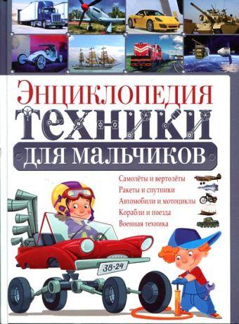Энциклопедия техники для мальчиков (плотный офсет) Школьник Ю.М.