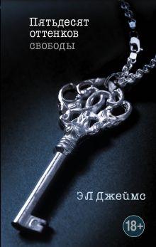 Джеймс Э Л - Пятьдесят оттенков свободы обложка книги