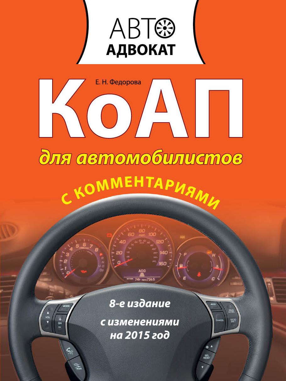КоАП для автомобилистов с комментариями. С изменениями на 2015 год. 8-е издание