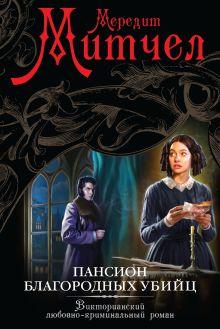 Митчел М. - Пансион благородных убийц обложка книги