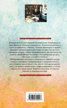 Обложка сзади Тостуемый пьет до дна Георгий Данелия
